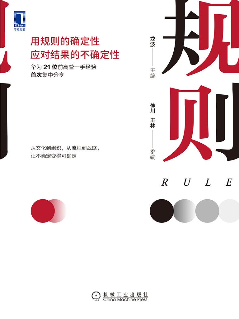规则:用规则的确定性应对结果的不确定性