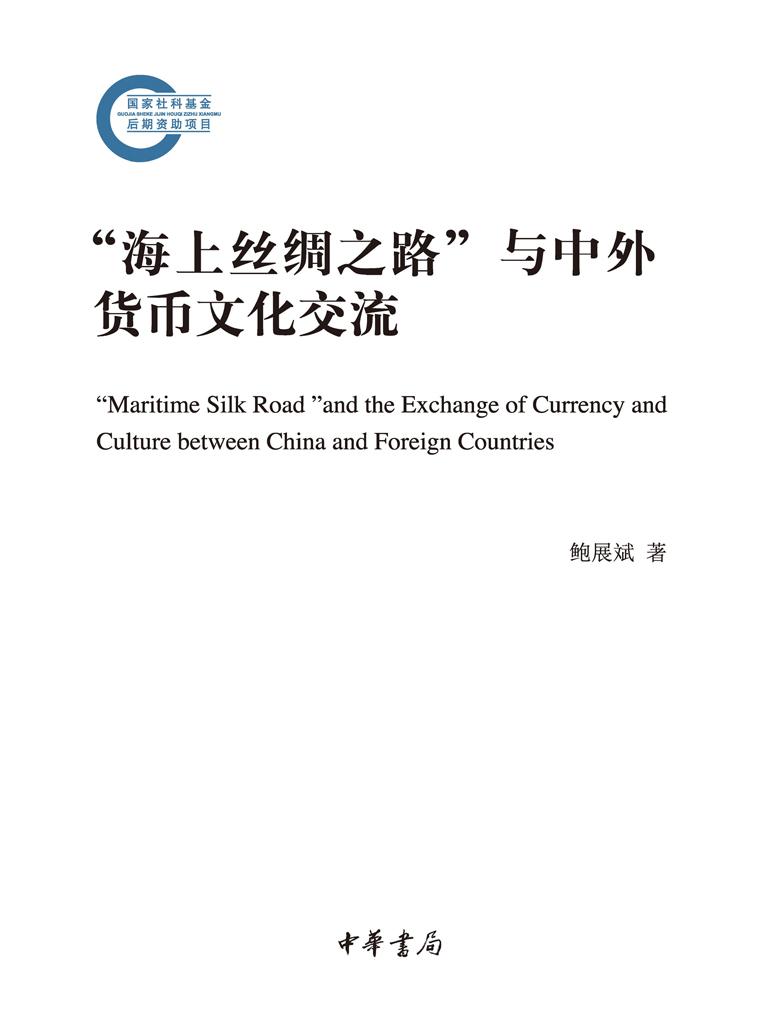 """""""海上丝绸之路""""与中外货币文化交流"""