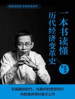 一本书读懂历代经济变革史(思想食堂系列)