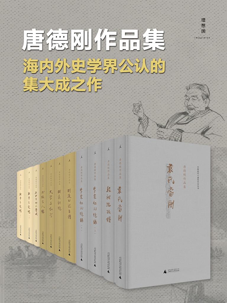 史家唐德刚作品集(共九册)