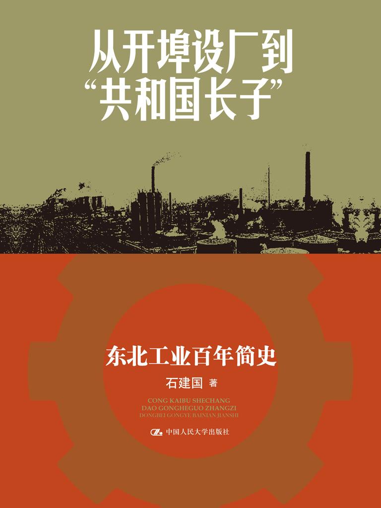 从开埠设厂到『共和国长子』:东北工业百年简史