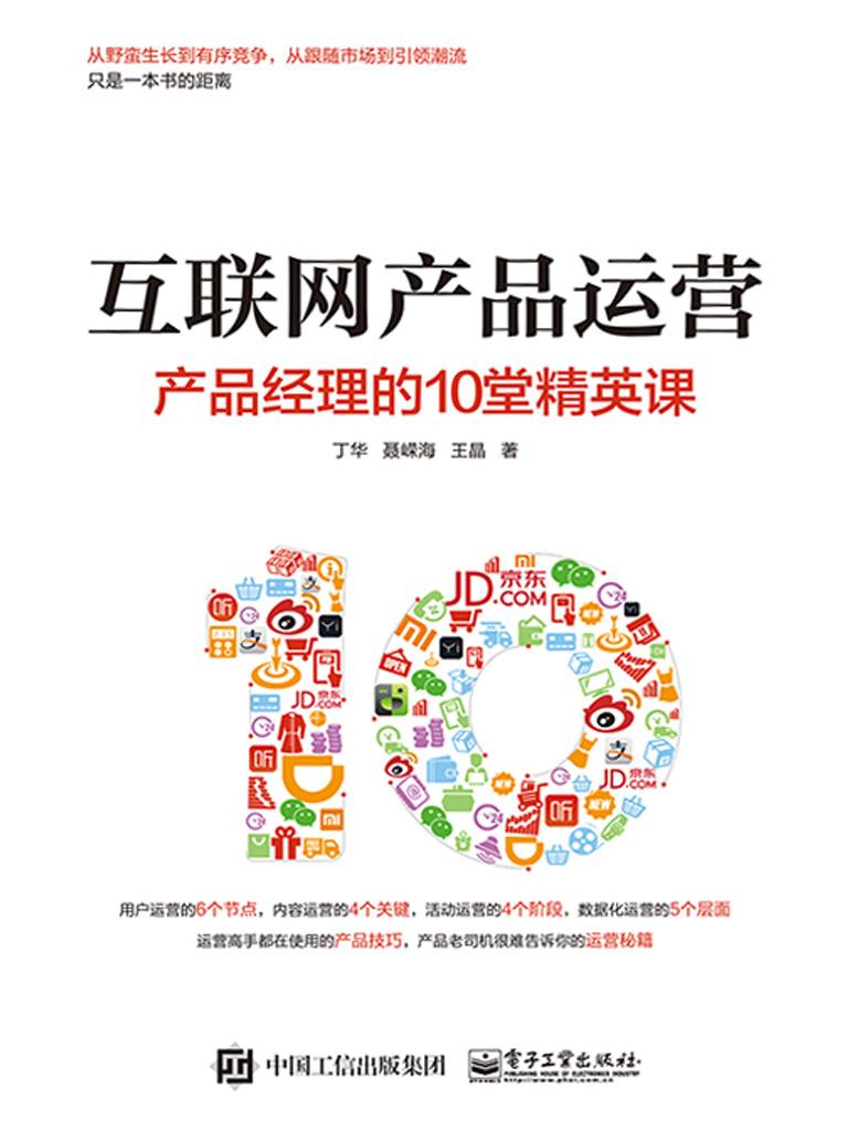 互联网产品运营:产品经理的10堂精英课