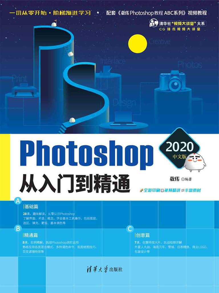 Photoshop 2020中文版从入门到精通