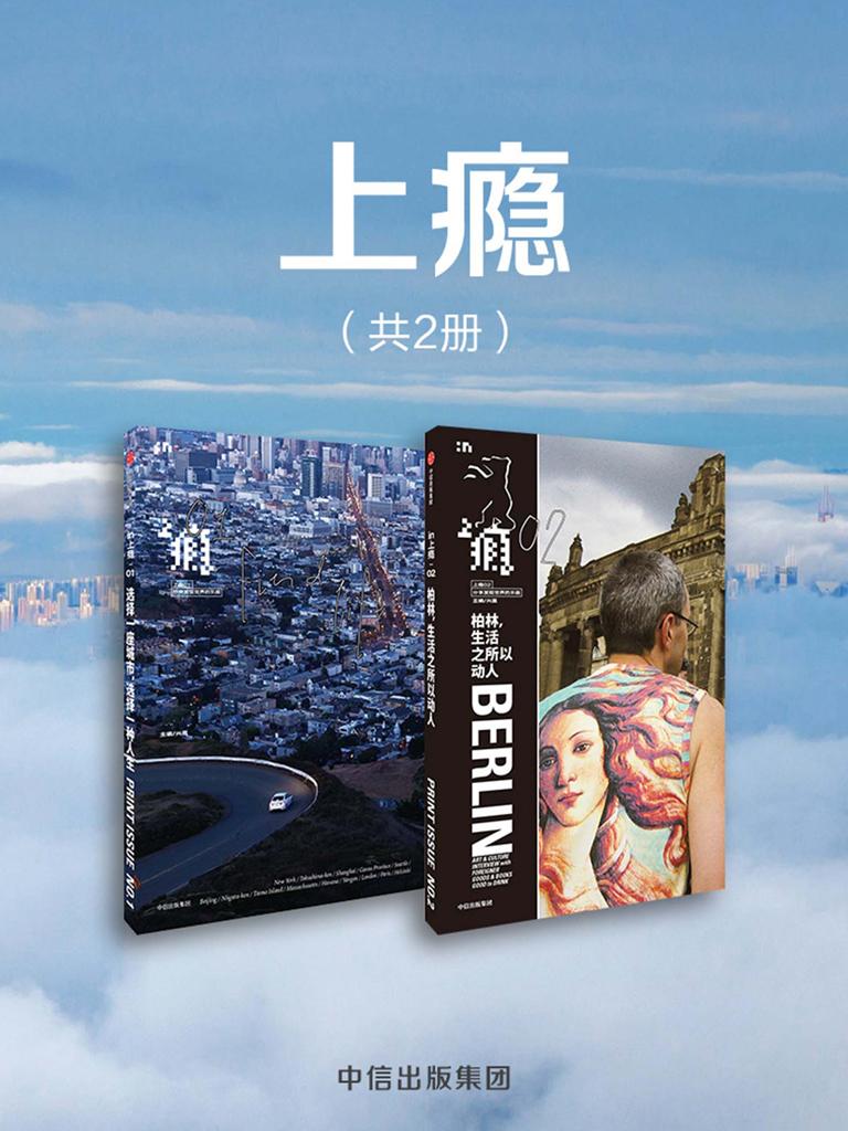 上瘾in系列(共二册)