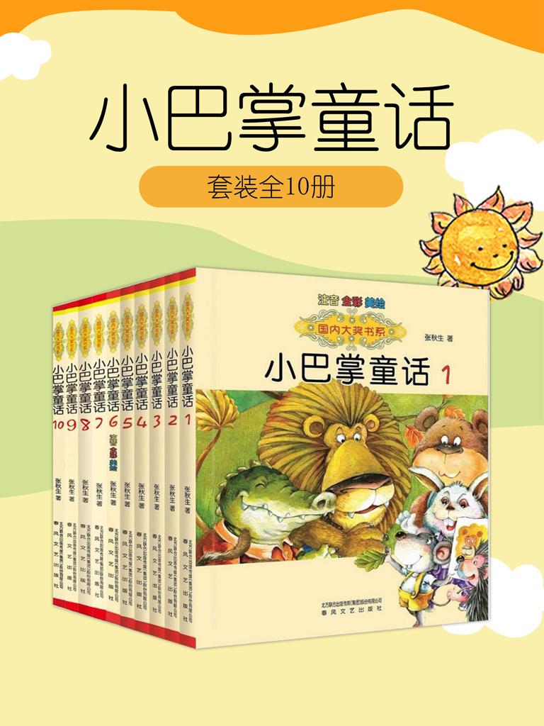 小巴掌童话(套装共10册)