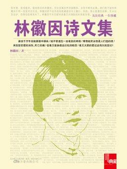 典藏:林徽因诗文集