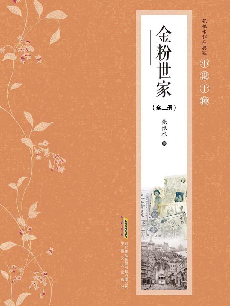 金粉世家(全二册 张恨水作品典藏)