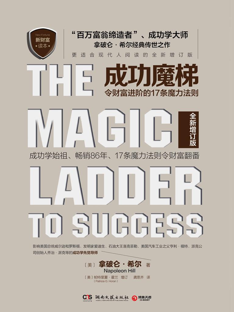 成功魔梯:令财富进阶的17条魔力法则