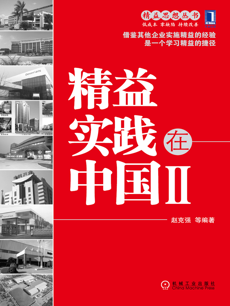 精益实践在中国 II