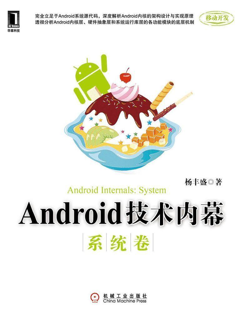 Android技术内幕:系统卷