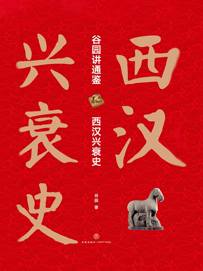 谷园讲通鉴:西汉兴衰史