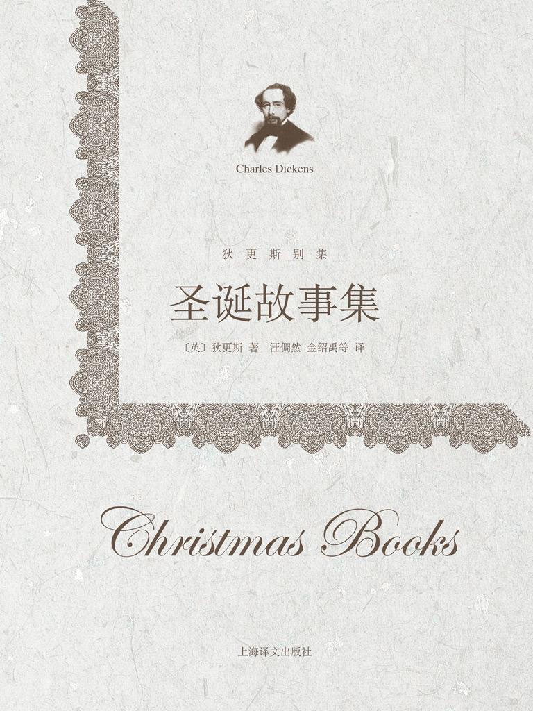 圣诞故事集(狄更斯别集)