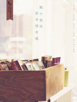 甄小姐的图书馆奇遇(千种豆瓣高分原创作品·看小说)