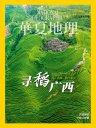 华夏地理·寻稻广西