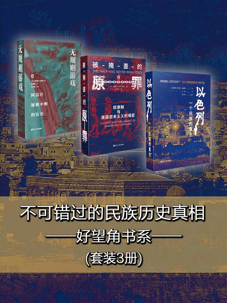 不可错过的民族历史真相·好望角书系(共三册)