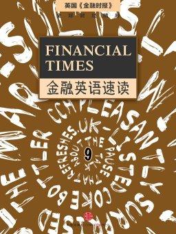 Financial Times金融英语速读 9 (英国《金融时报》·地铁大学) (English Edition)