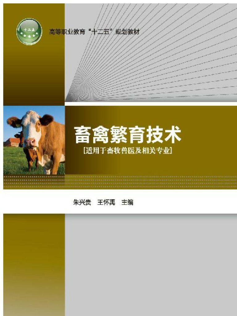 高等职业教育十二五规划教材·畜禽繁育技术