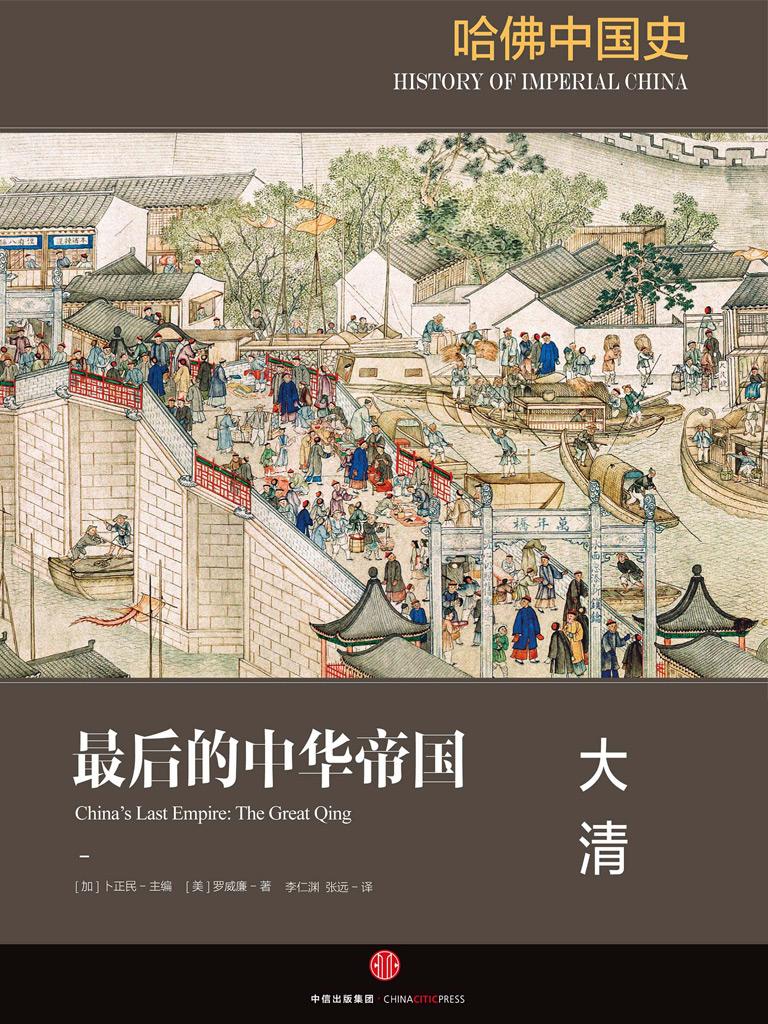 最后的中华帝国:大清(哈佛中国史06)