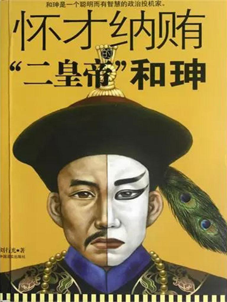 """怀才纳贿的""""二皇帝""""和珅"""