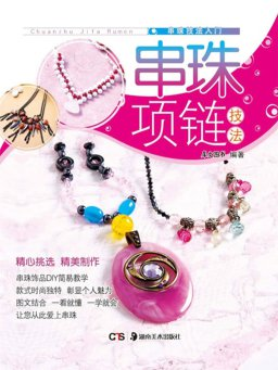 串珠项链技法