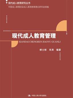 现代成人教育管理(现代成人教育研究丛书)