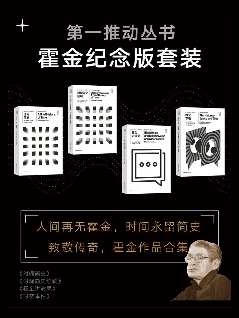 第一推动丛书·霍金纪念版套装(共四册)