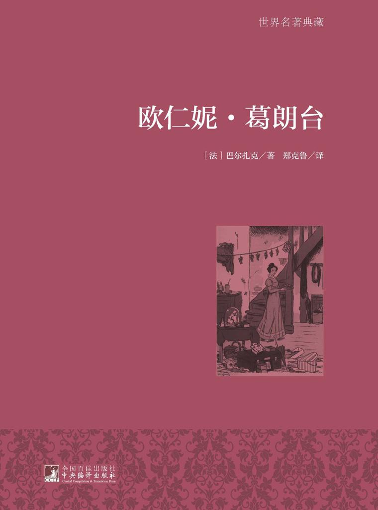 欧仁妮·葛朗台(世界名著典藏)