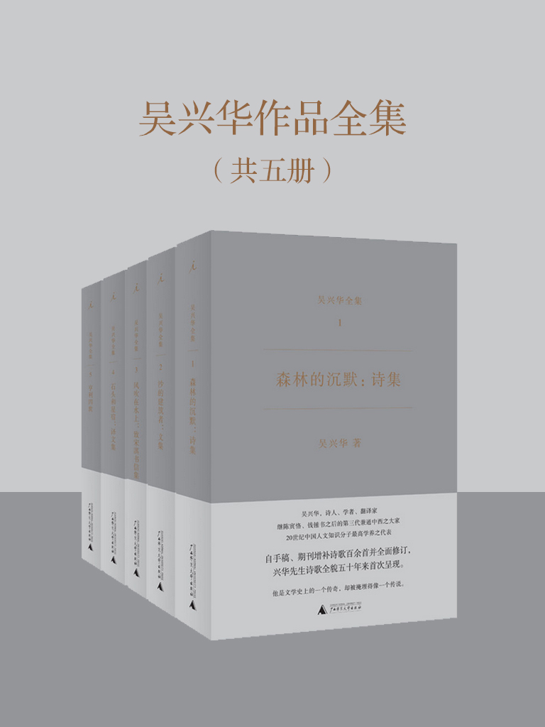 吴兴华作品全集(共五册)