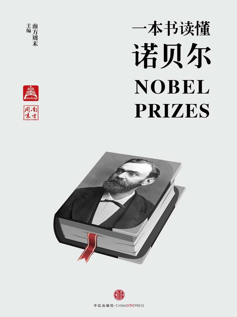 一本书读懂诺贝尔(中国故事·南方周末)