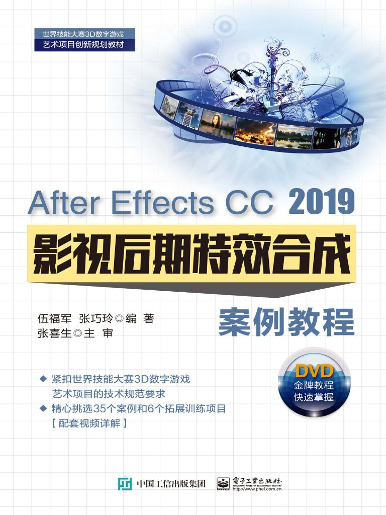 After Effects CC 2019影视后期特效合成案例教程