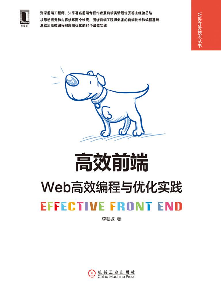 高效前端:Web高效编程与优化实践