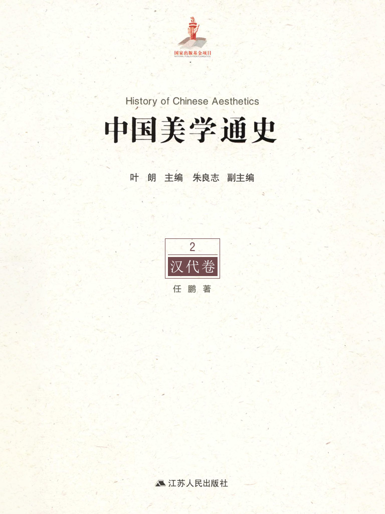 中国美学通史 2:汉代卷