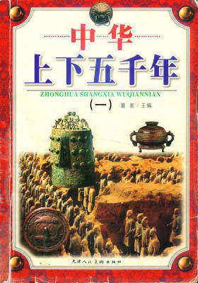 中华上下五千年(一)