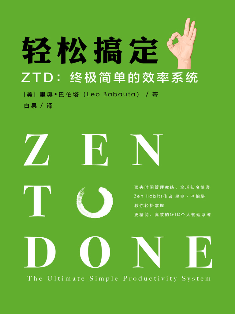 轻松搞定 ZTD:终极简单的效率系统