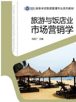 高等学校旅游管理专业系列教材·旅游与饭店业市场营销学
