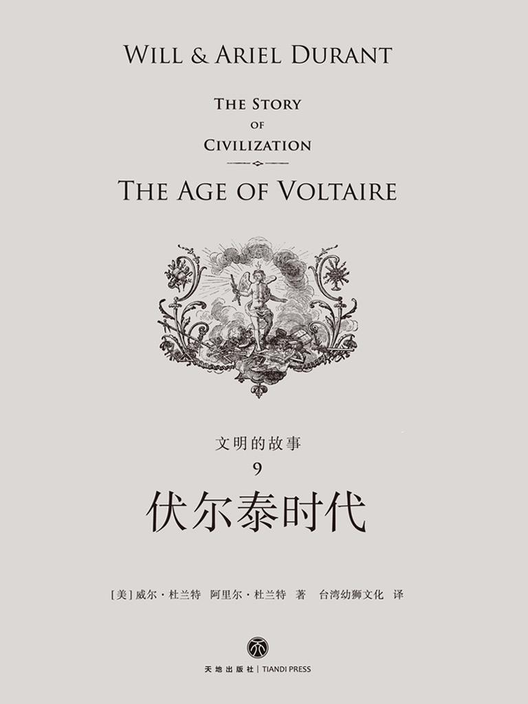 文明的故事 9:伏尔泰时代