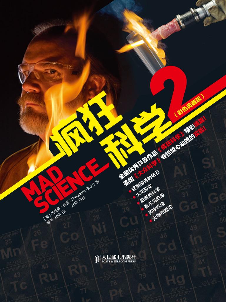 疯狂科学 2