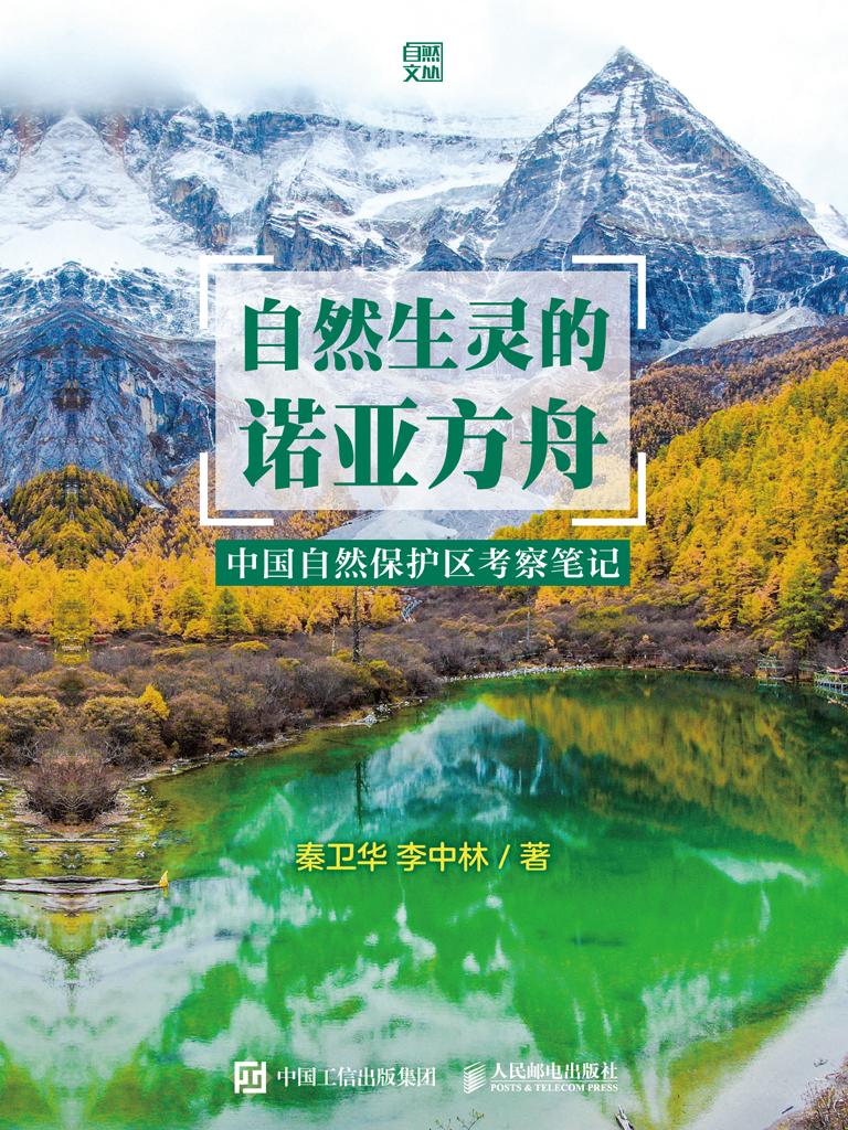自然生灵的诺亚方舟:中国自然保护区考察笔记