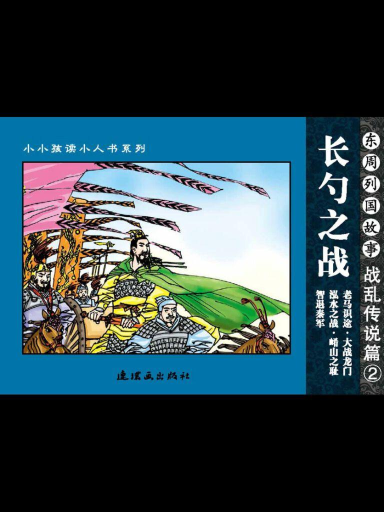 东周列国故事:战乱传说篇(2)