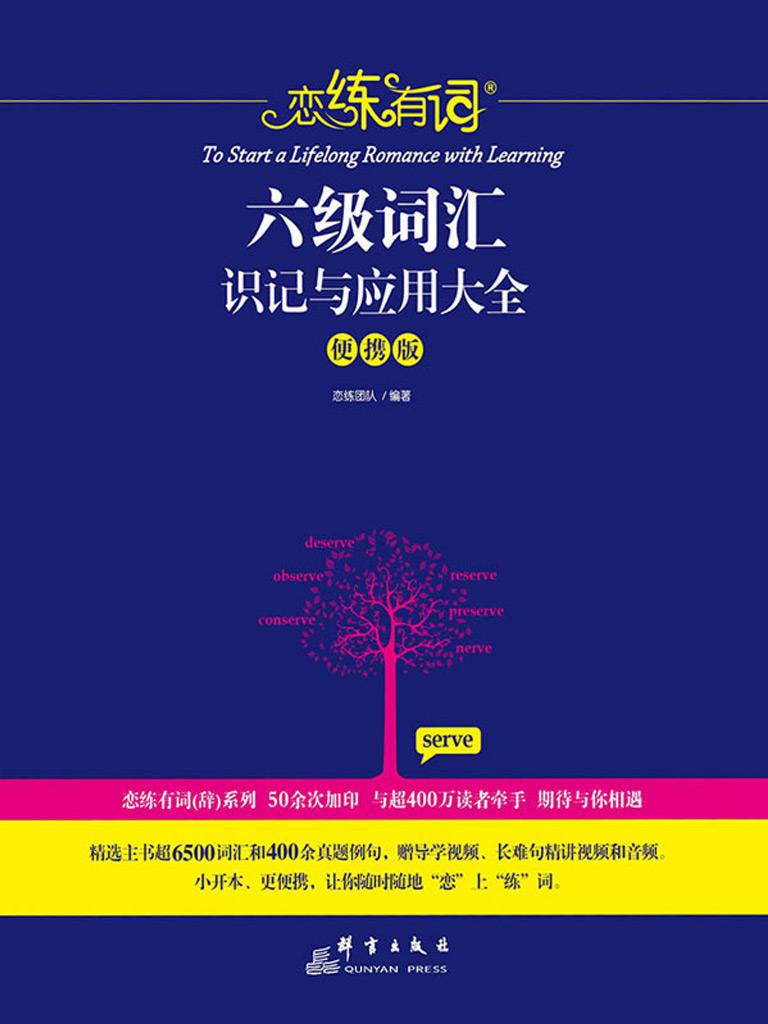 恋练有词:六级词汇识记与应用大全(便携版)