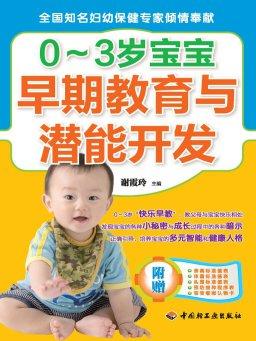 0~3岁宝宝早期教育与潜能开发