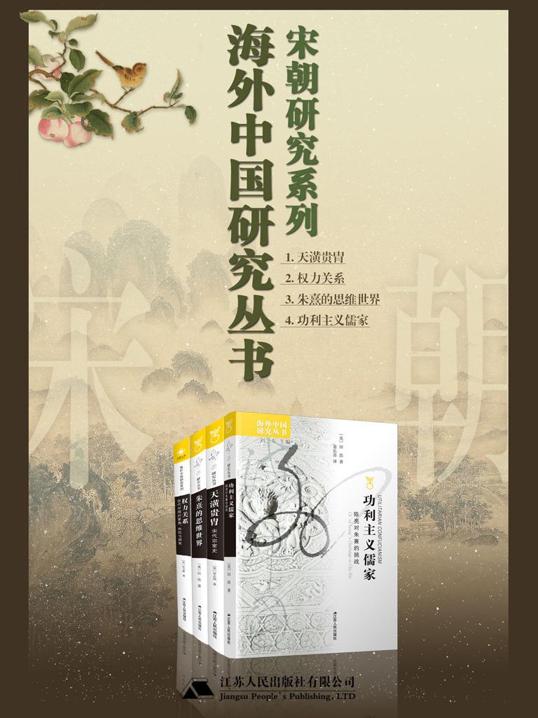 海外中国研究宋朝篇(共4册)