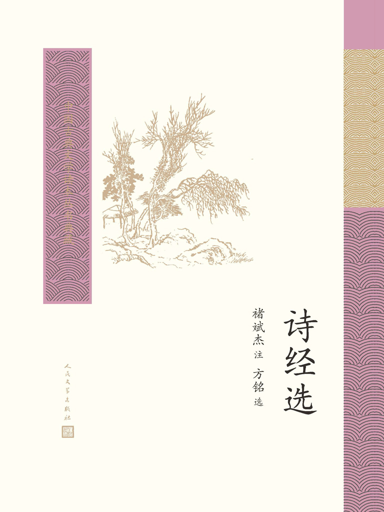 诗经选(中国古典文学读本丛书典藏)