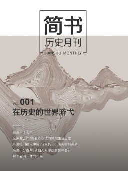简书历史月刊001:在历史的世界游弋