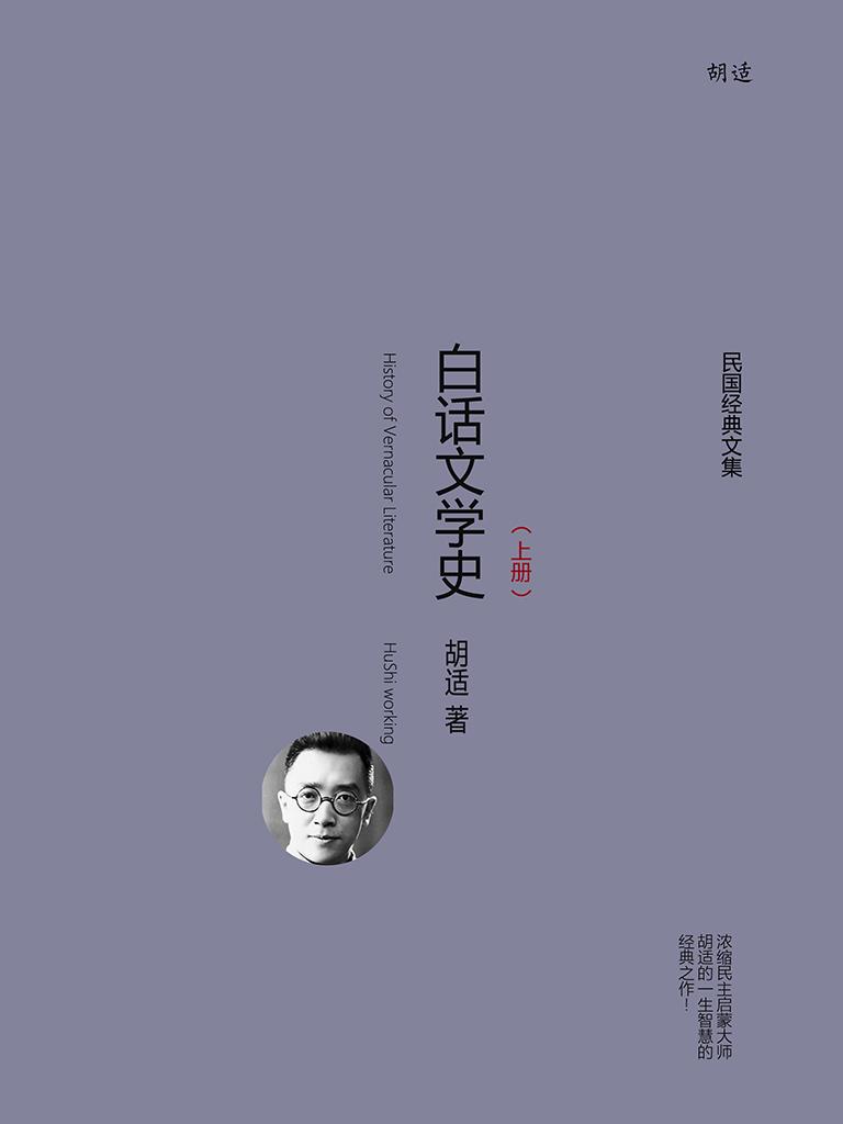 白话文学史(上册)