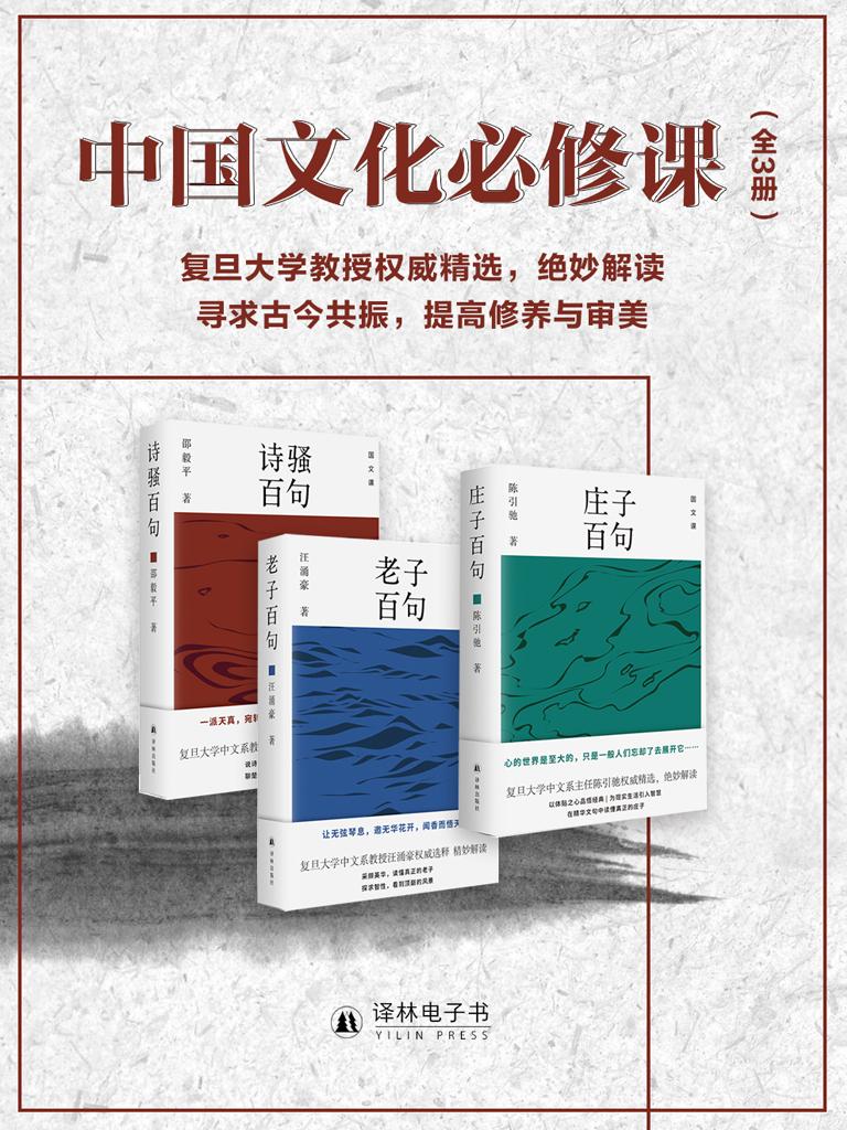 中国文化必修课(全3册)
