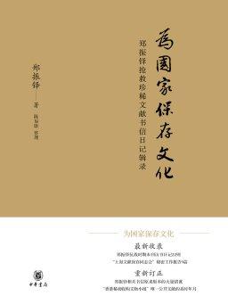 为国家保存文化:郑振铎抢救珍稀文献书信日记辑录
