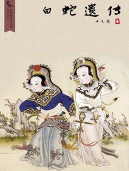 白蛇遗传(千种豆瓣高分原创作品·看小说)