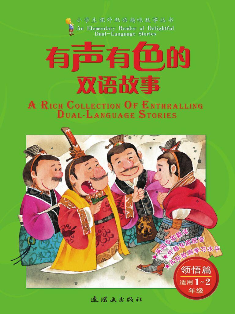 有声有色的双语故事:领悟篇(适用1~2年级)