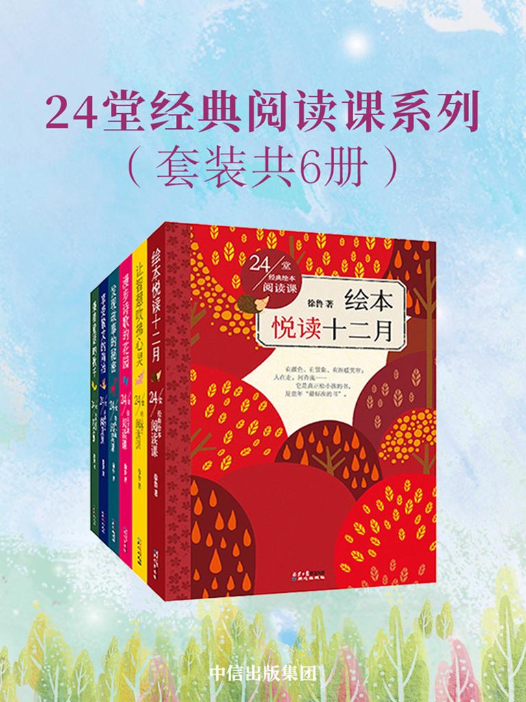 24堂经典阅读课系列(共六册)